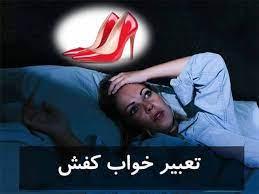 عکس, دیدن کفش در خواب تعبیر خواب گم شدن کفش یک لنگه کفش