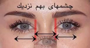 عکس, آرایش مخصوص چشم برای چشم های خیلی نزدیک بهم