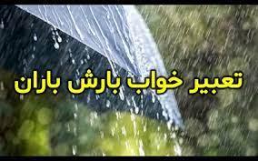 عکس, تعبیر خواب بارش باران رعد و برق از یوسف پیامبر