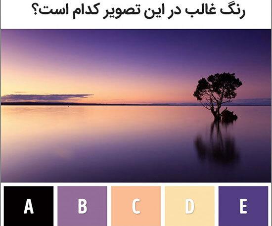 عکس, تست رنگی که به شما میگوید روان شما چند سال دارد