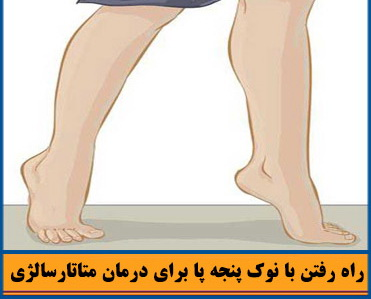 عکس, بهترین ورزش های درمان درد کف و پنجه پا