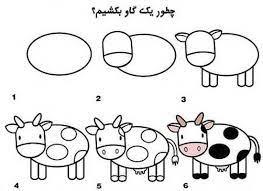 عکس, الگوی کشیدن گاو بچگانه برای دبستانی ها