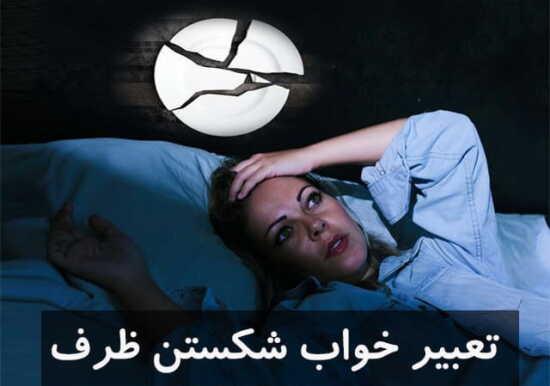 عکس, تعبیر خواب شسکتن ظرف یا دیدن ظرف شکسته چیه
