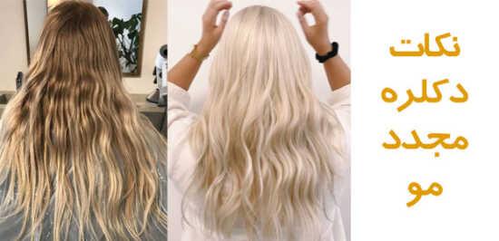 عکس, دکلره کردن دوباره ی موهای دکلره شده شارژ دکلره